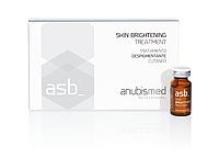Skin Brightening Treatment Осветляющая сыворотка, 1*10 мл