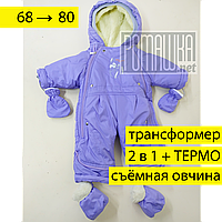Зимний термо комбинезон трансформер 2 в 1 р 74 как конверт р 68 для малышей съёмный мех под овчину зима 5084