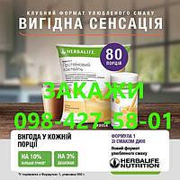 Гербалайф  Дыня 2 кг протеиновый коктейль Формула 1 Herbalife, Дыня.2 кг (80 порций)