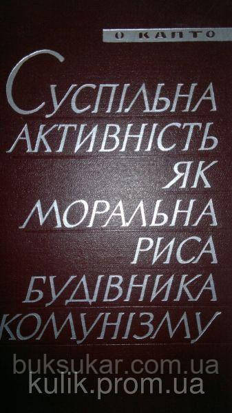 Капто О. С.   Суспільна активність як моральна риса будівника комунізму