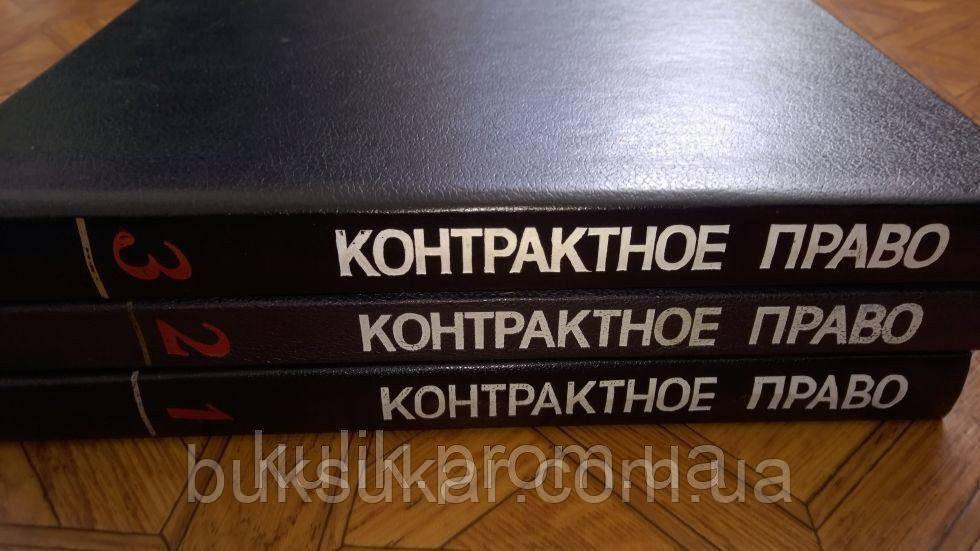 Контрактне право. Світова практика. Зібрання документів у 3-х томах російською та англійською мовою.