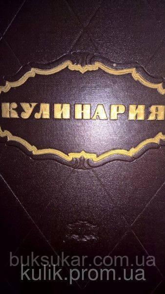 Кулинария. Редактор А. Каганова.