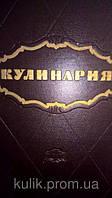 Кулинария. Редактор А. Каганова., фото 1