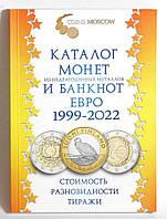 Каталог монет и банкнот Евро 1999-2022 гг