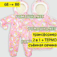 Зимний термо комбинезон трансформер 2 в 1 р 74 как конверт р 68 для малышей съёмный мех под овчину зима 5083