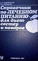 Справочник по лечебному питанию для диетсестер и поваров   Смолянский Б. Л., Абрамова Ж. И.