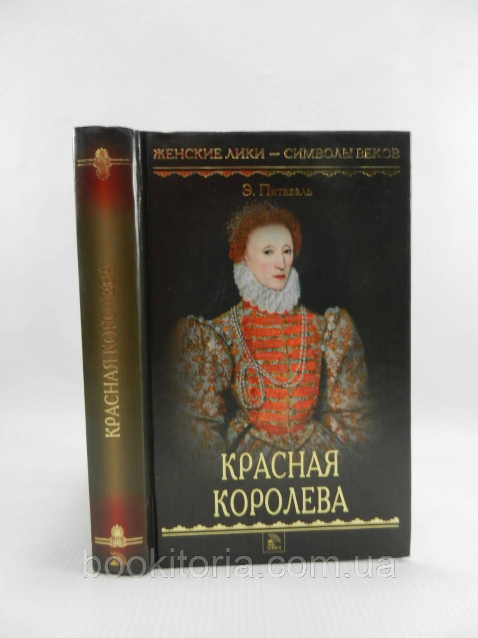 Питаваль Э. Красная королева (б/у).