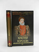 Питаваль Э. Красная королева (б/у)., фото 1