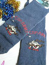 """Шкарпетки для чоловіків """"Як справи"""""""