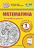 Розробки уроків. Математика. 1 клас. Заїка А. ; Тарнавська С. НУШ.