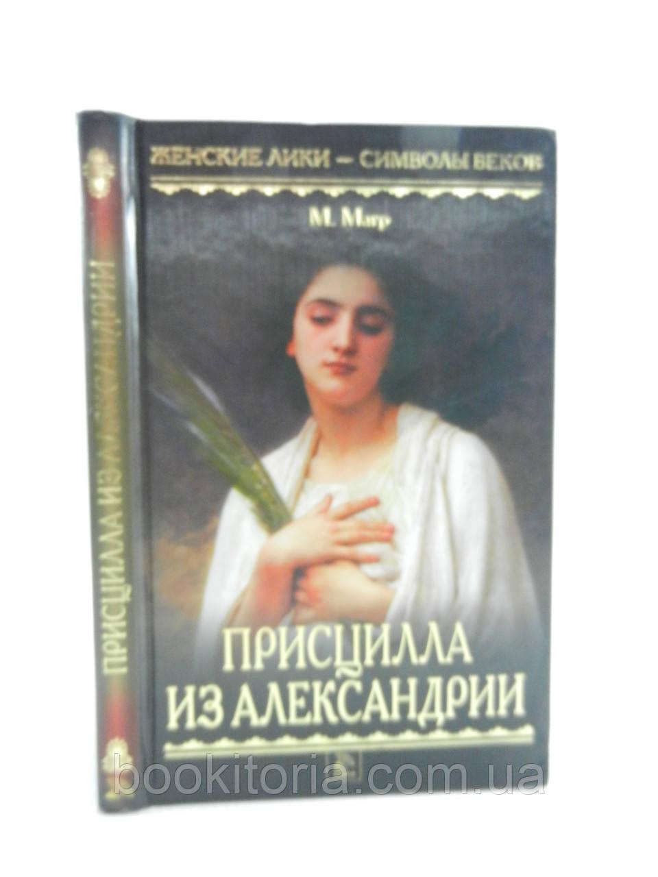 Магр М. Присцилла из Александрии (б/у).