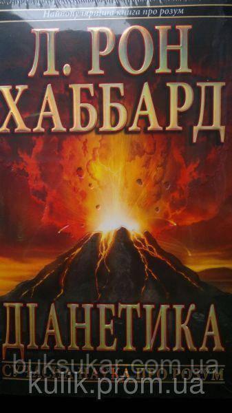 Хаббард, Л. Рон. Діанетика