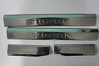 Volkswagen Tiguan 2007-2016 гг. Накладки на внутренние пороги (широкие, 4 шт, нерж.)