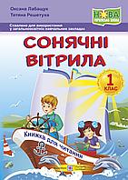 Книга для читання. 1 клас. Сонячні вітрила. Збірка творів для додаткового читання. НУШ!
