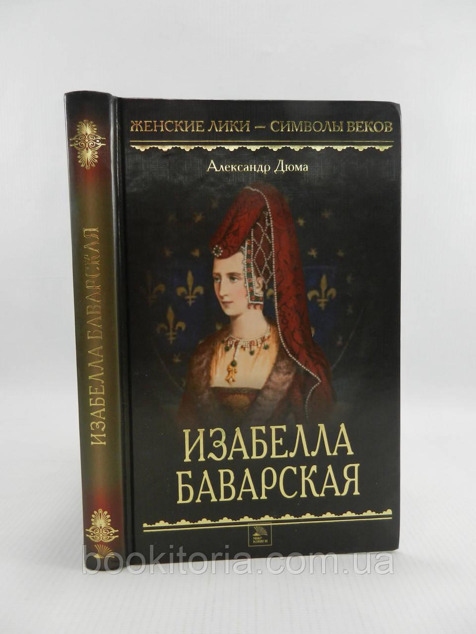 Дюма А. Изабелла Баварская (б/у).