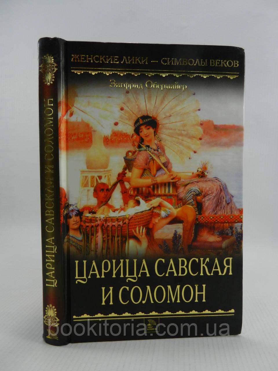 Обермайер З. Царица Савская и Соломон (б/у).