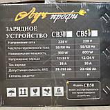 Зарядное устройство Луч-профи СВ-50 12 в 24 в для автомобиля, фото 5