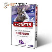 Чистотел ошейник для кошек МАКСИМУМ от 4 месяцев фиолетовый Экопром С606
