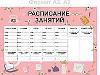 """Плакат """"Расписание занятий"""""""