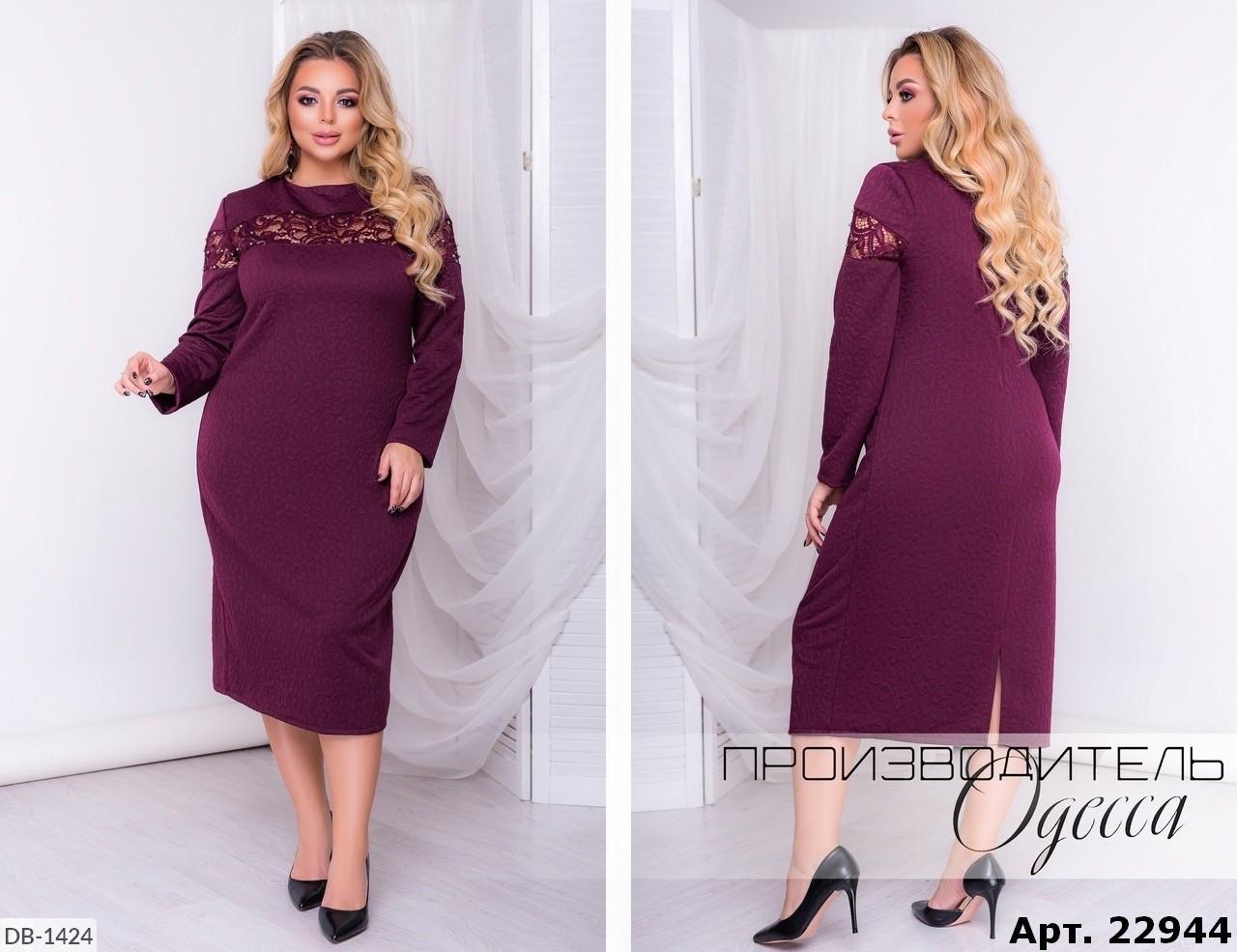 Платье DB-1424