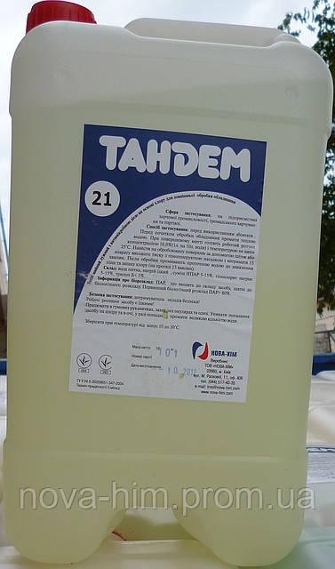 Средство для поверхностной мойки оборудования с антибактериальным действием Тандем 21