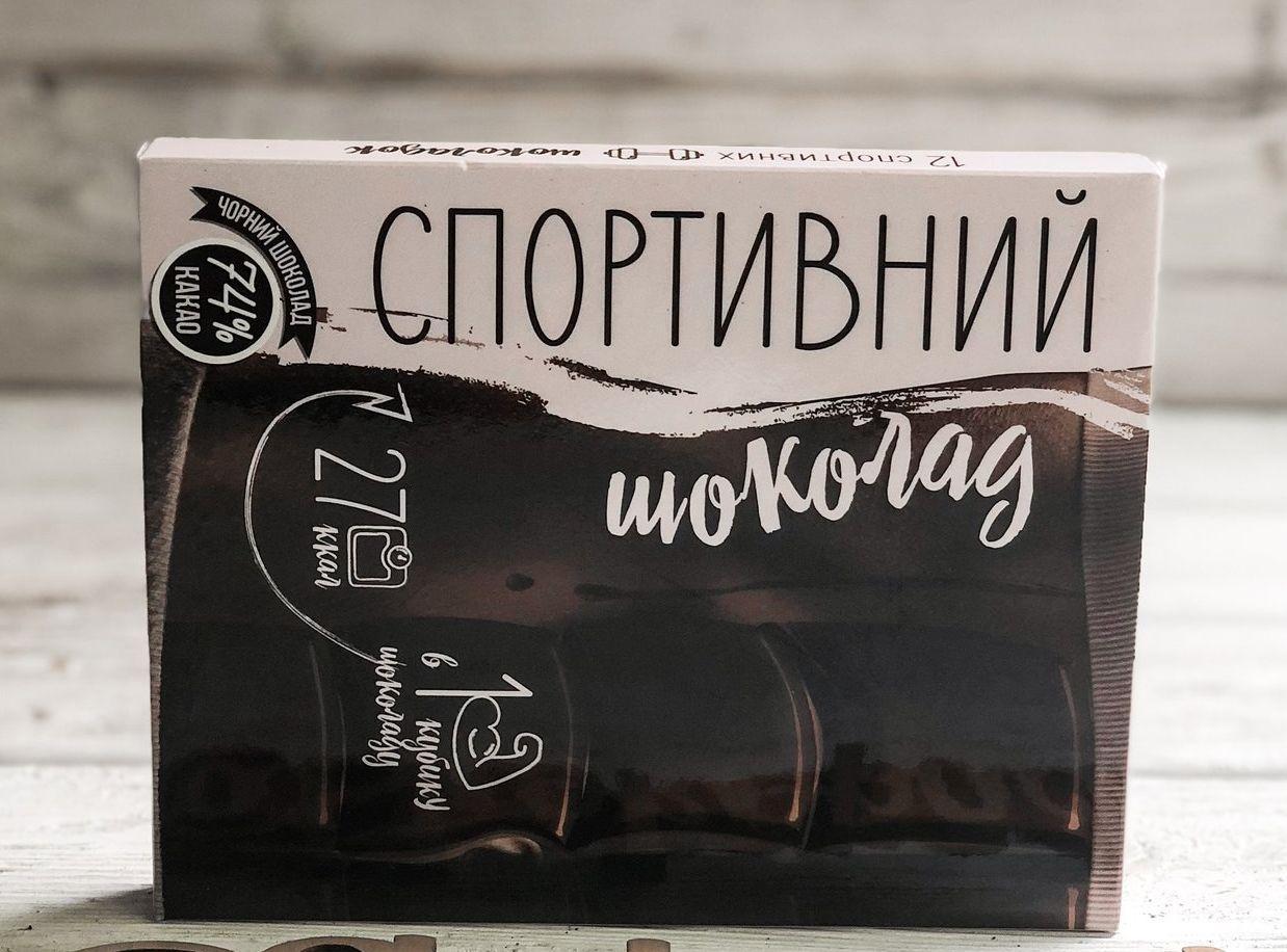 Шоколад «Спортивний» 12 плиток 064