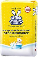 Мыло хозяйственное Ушастый нянь с отбеливающим эффектом (180г.)