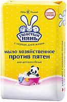 Мыло хозяйственное Ушастый нянь против пятен (180г.)