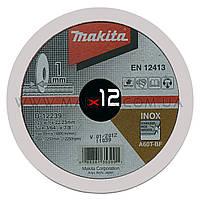 Отрезные диски по нержавейке Makita 125 мм (B-12239-12) 12 шт