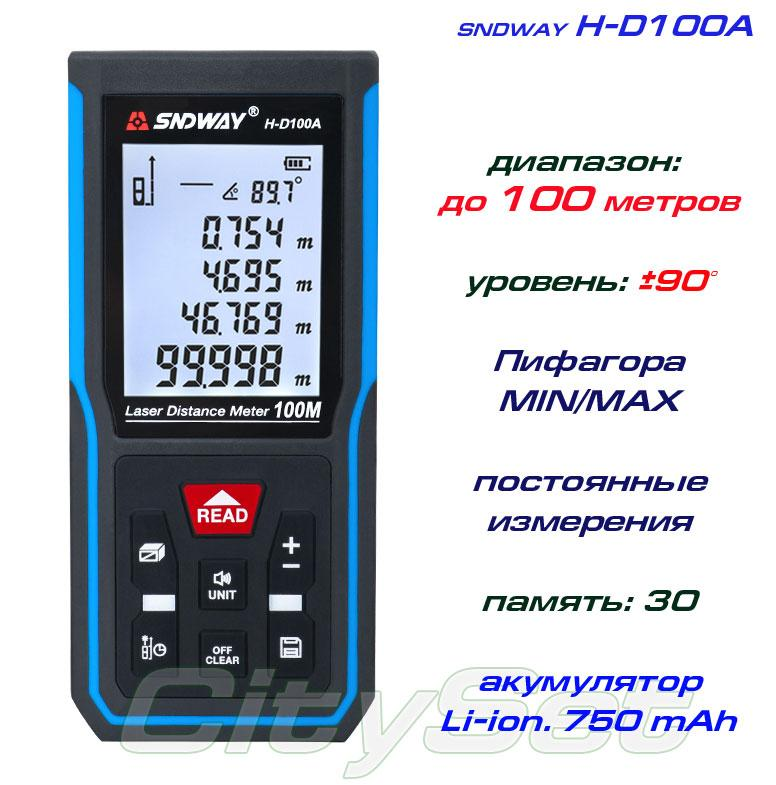 SNDWAY H-D100A лазерная рулетка до 100 метров