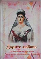 Дарите любовь. Государыня императрица Александра Феодоровна Романова., фото 1