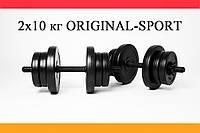 Гантели разборная 2х10 кг ORIGINAL-SPORT