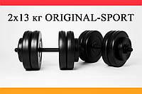 Гантели разборные 2х13 кг ORIGINAL-SPORT
