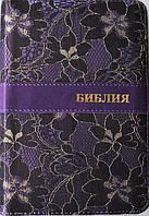 Библия подарочная. Кружевной переплет., фото 1