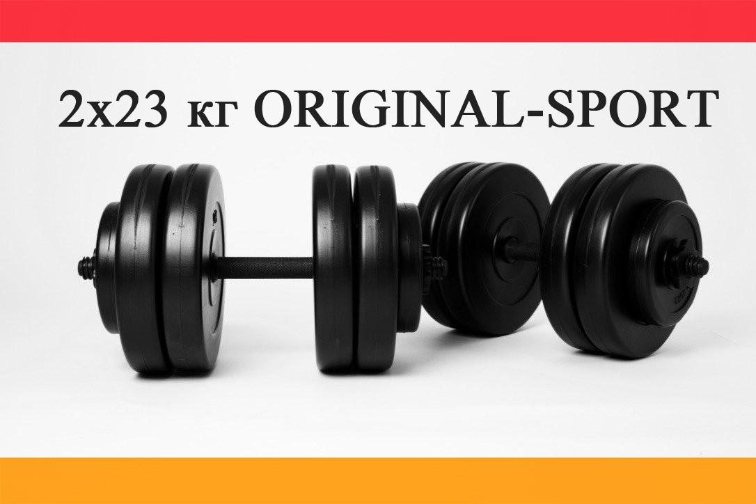 Гантели разборные 2х23 кг ORIGINAL-SPORT