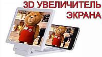 3D увеличитель экрана телефона, подставка-увеличитель экрана для смартфона