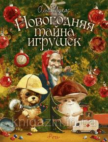 Детская книга Ольга Лукас: Новогодняя тайна игрушек  Для детей от 5 лет