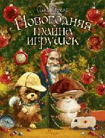 Детская книга Ольга Лукас: Новогодняя тайна игрушек  Для детей от 5 лет, фото 1