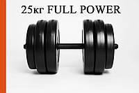 Гантель разборная 25кг FULL POWER