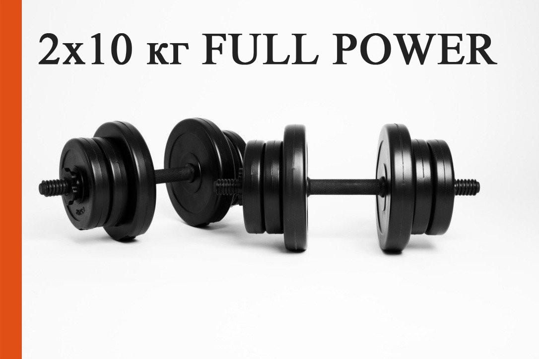 Гантели разборная 2х10 кг FULL POWER