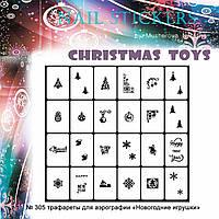 Трафареты  для аэрографии Новогодние игрушки 305