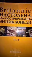 Britannica. Настольная иллюстрированная энциклопедия. В 2-х томах ( 1 -й том)