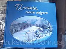 Ucrania. tierra magica. Україна - край чарівний (іспанською мовою)