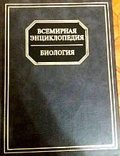 Адамчик М. В. Всемирирная энциклопедия Биология
