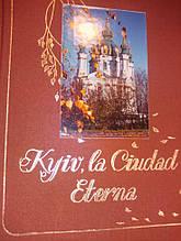 Вічне місто Київ. Фотокнига (іспанською мовою)