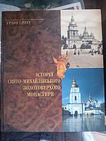 Грані світу. Історія Свято-Михайлівського Золотоверхого монастиря