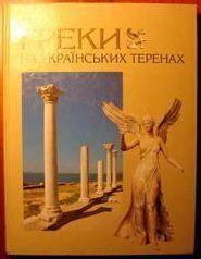 Греки на українських теренах б/у