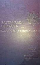 Запорізька область ілюстрована енциклопедія