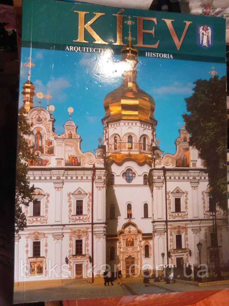 Київ. Альбом (іспанською мовою)