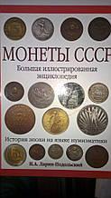 Монеты CCCР. Большая иллюстрированная энциклопедия б/у
